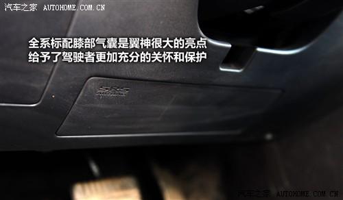 汽车之家 东南汽车 蓝瑟・翼神 2010款 2.0l旗舰型cvt