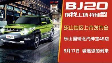 """""""我能型""""――乐山地区BJ20上市"""